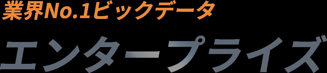 業界No.1ビックデータ エンタープライズ
